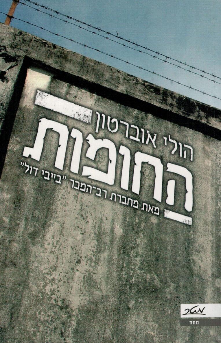 תמונה של הספר החומות