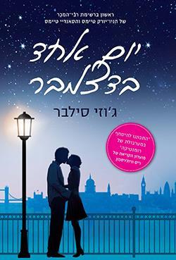 תמונה של הספר יום אחד בדצמבר