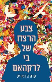 תמונה של הספר צבע הרצח של בי לרקהאם
