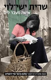 תמונה של הספר אישה מעבר לים