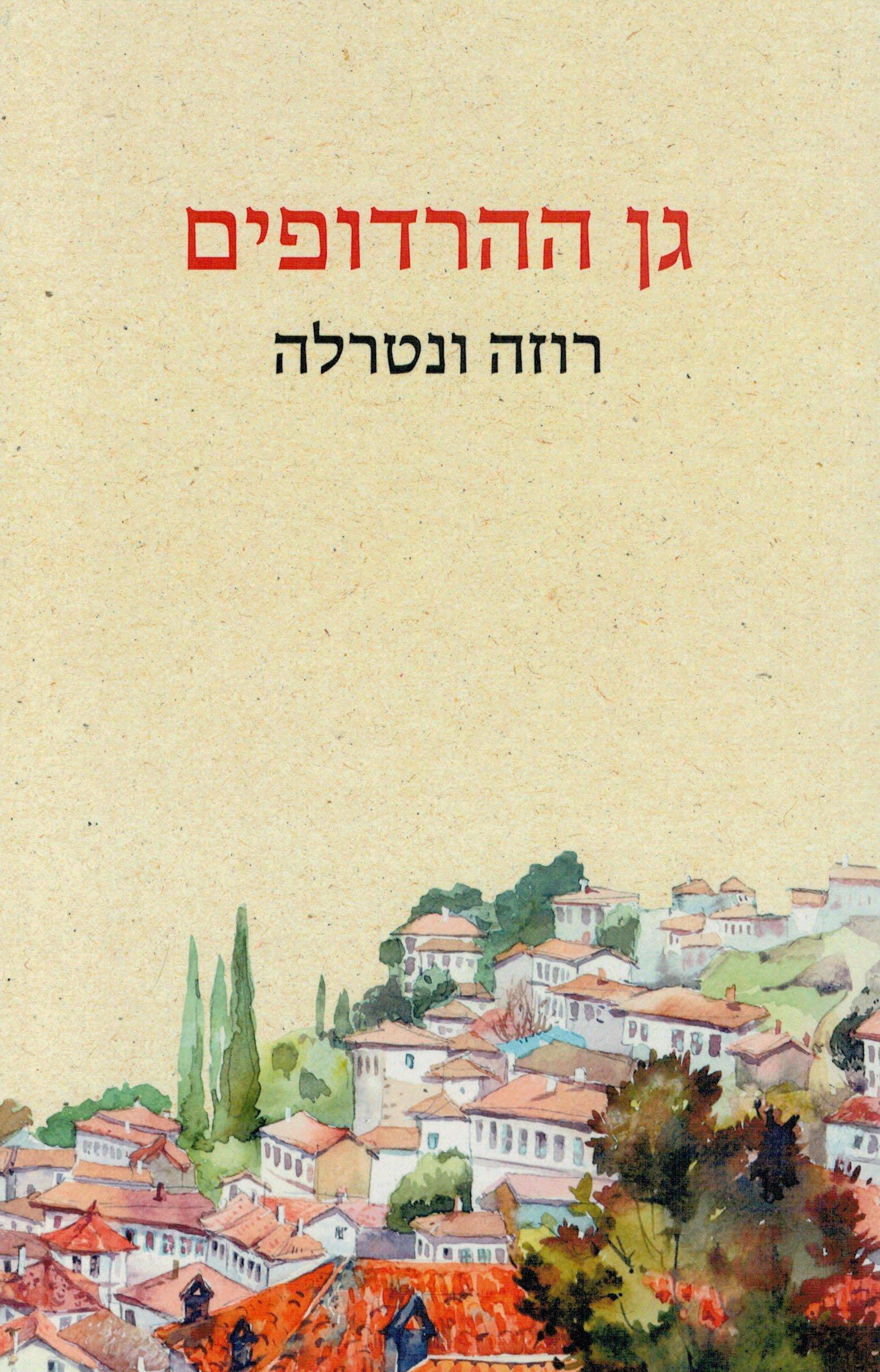 תמונה של הספר גן ההרדופים