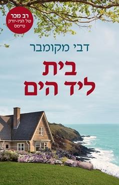תמונה של הספר בית ליד הים