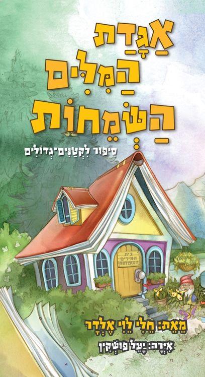 תמונה של הספר אגדת המילים השמחות