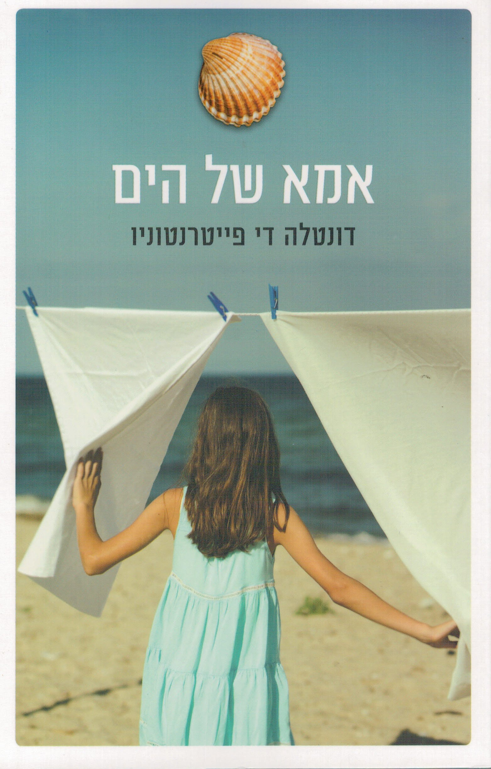 תמונה של הספר אמא של הים