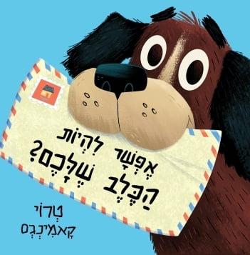 תמונה של הספר אפשר להיות הכלב שלכם?