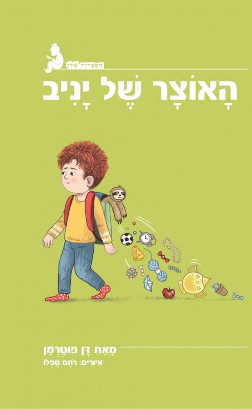 תמונה של הספר האוצר של יניב