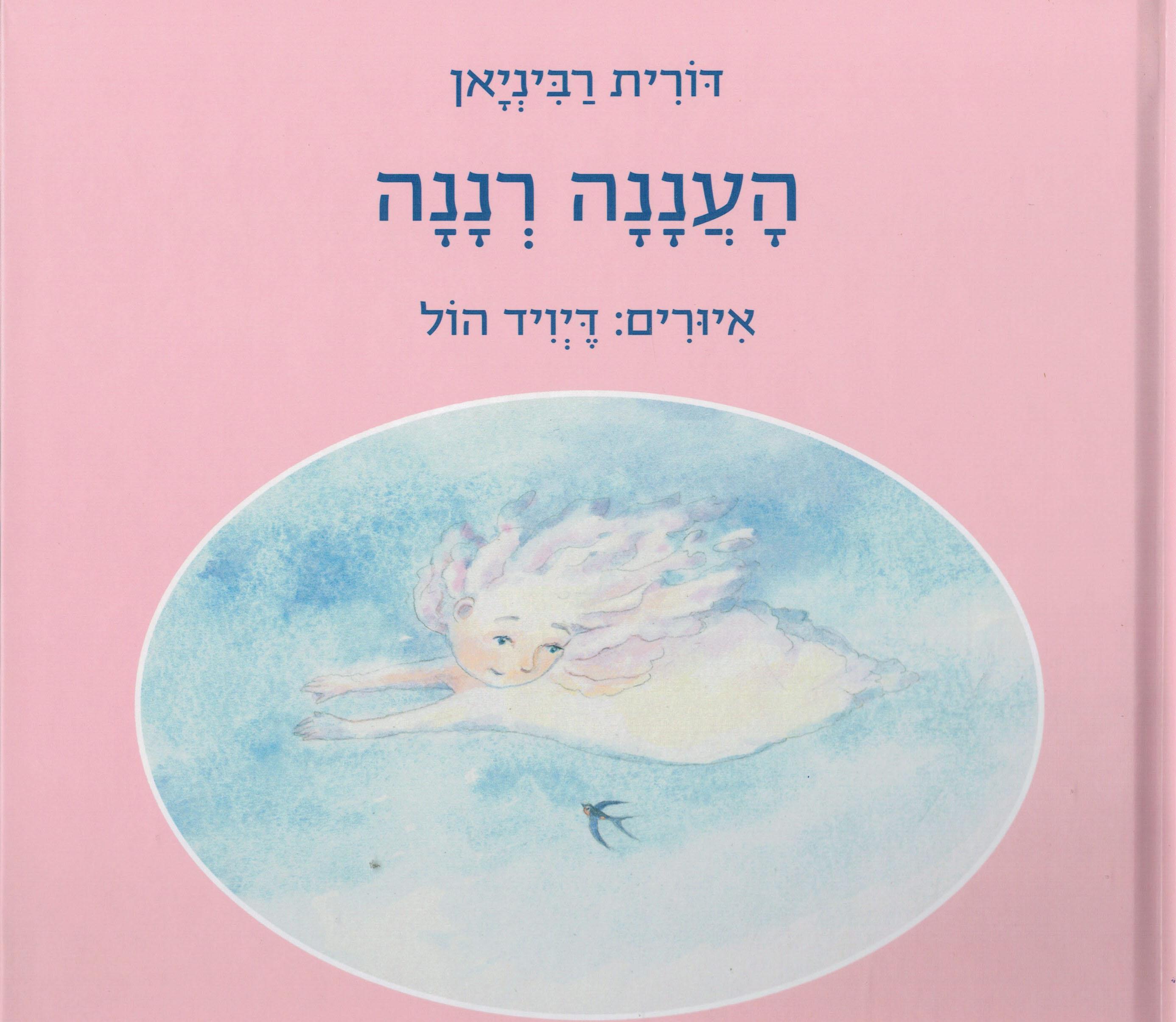 תמונה של הספר העננה רננה