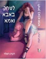 תמונה של הספר לשחק באבא ואמא