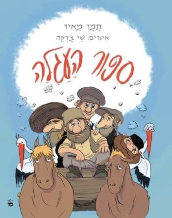 תמונה של הספר סיפור העגלה