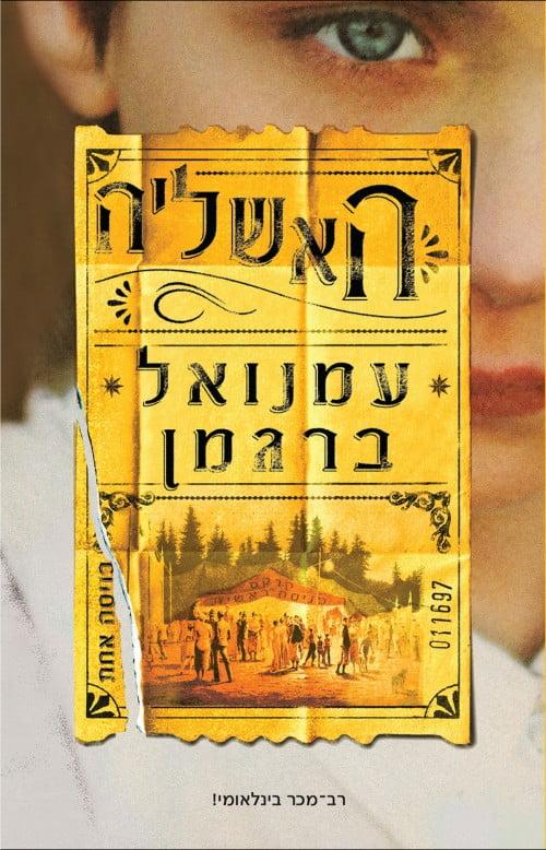 תמונה של הספר אשליה