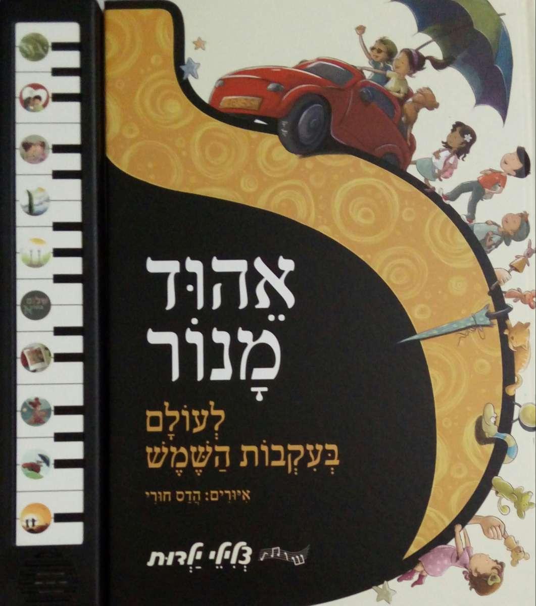 תמונה של הספר אהוד מנור לעולם בעקבות השמש
