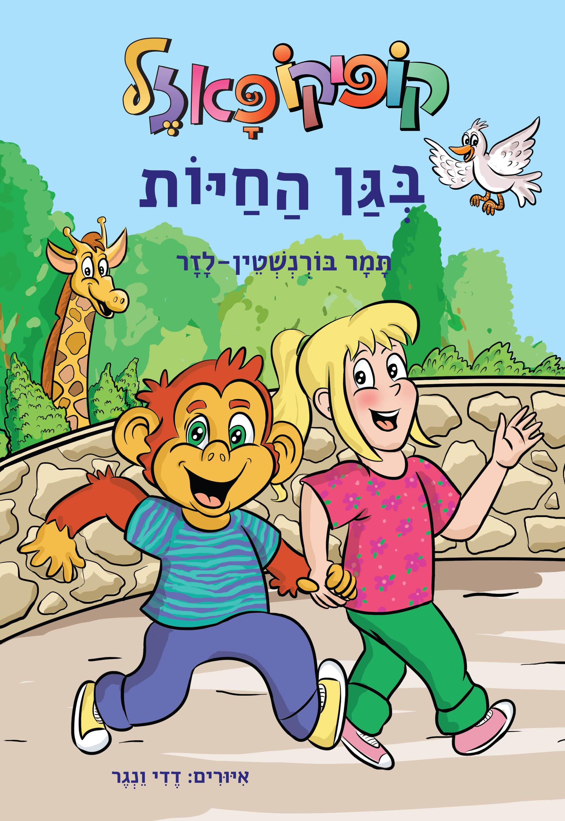 תמונה של הספר קופיקופאזל בגן החיות