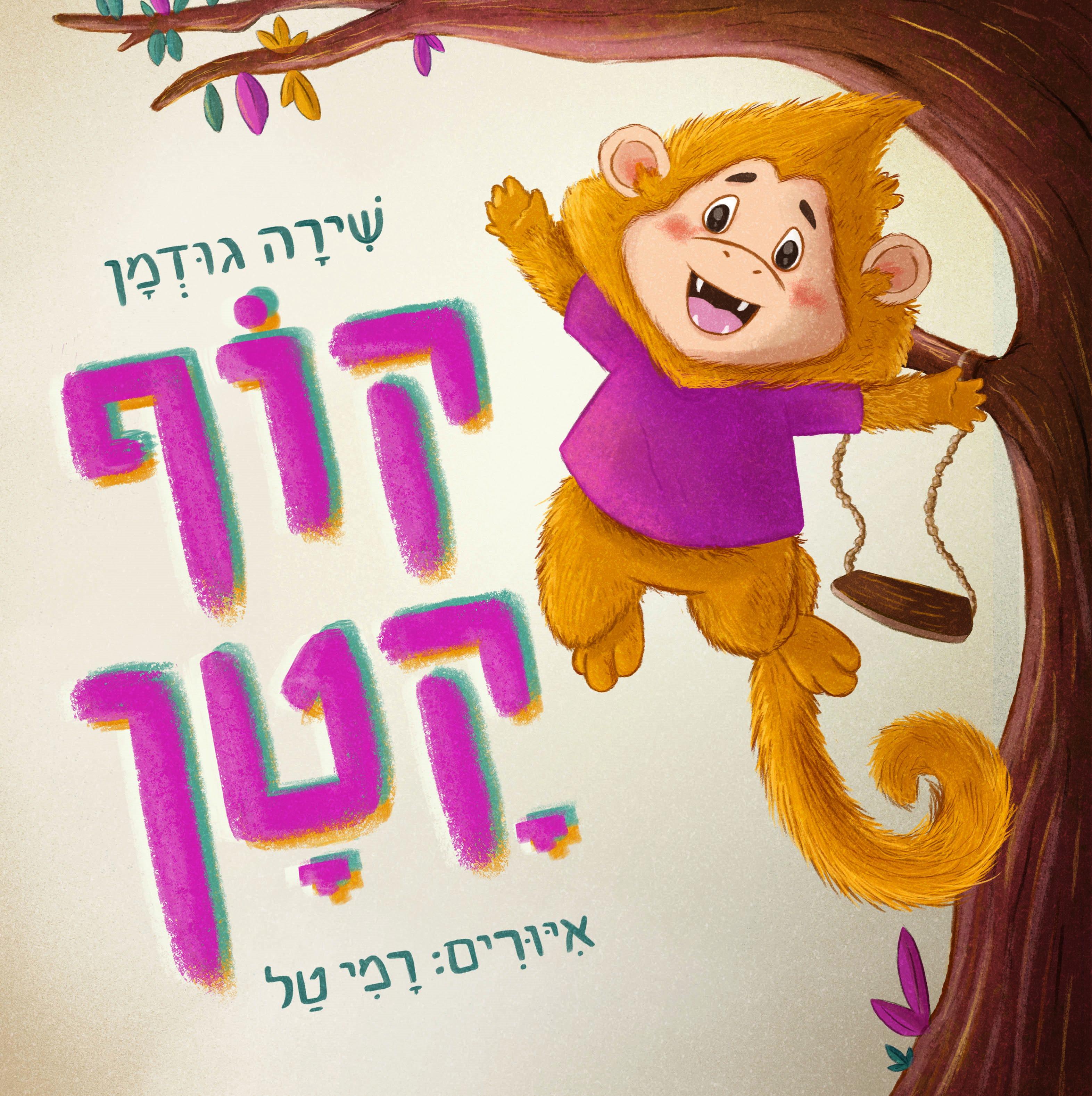 תמונה של הספר קוף קטן