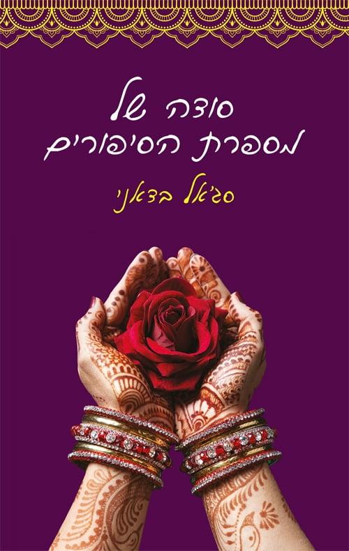 תמונה של הספר סודה של מספרת הסיפורים