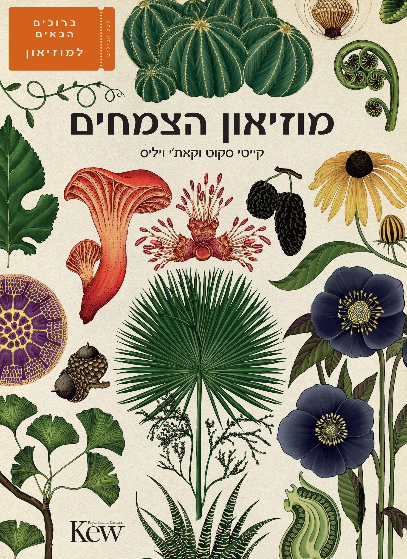 תמונה של הספר מוזיאון הצמחים