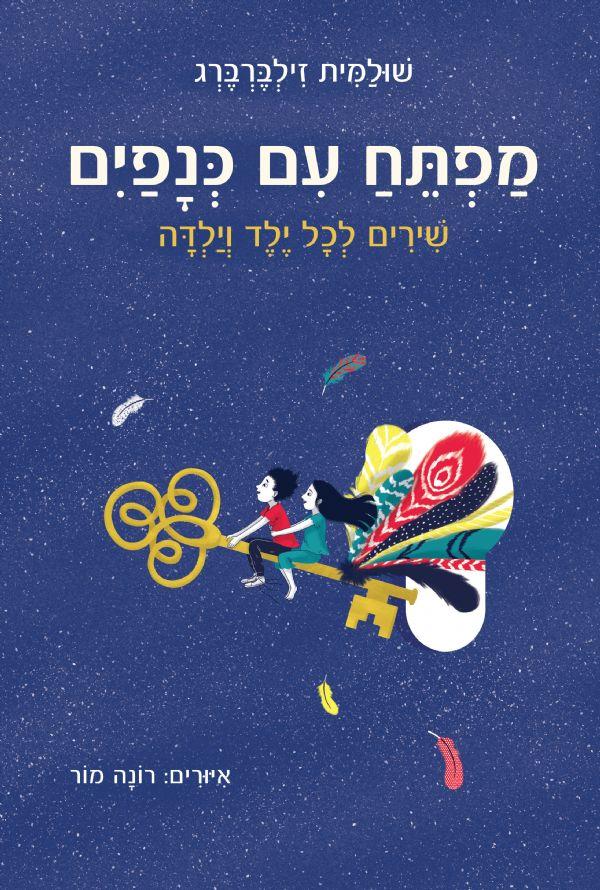 תמונה של הספר מפתח עם כנפיים שירים לכל ילד וילדה