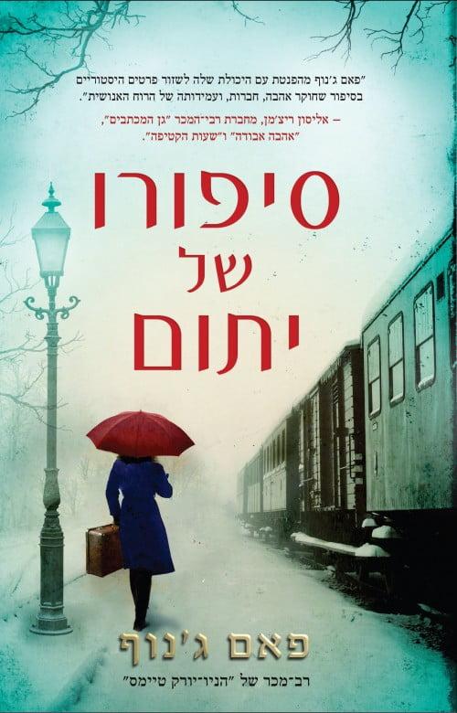 תמונה של הספר סיפורו של יתום