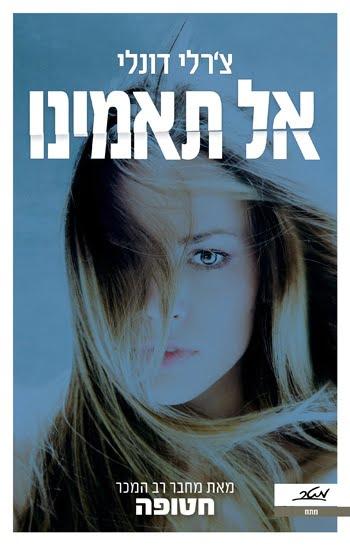 תמונה של הספר אל תאמינו