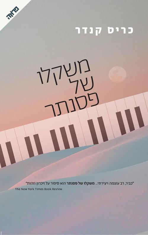 תמונה של הספר משקלו של הפסנתר