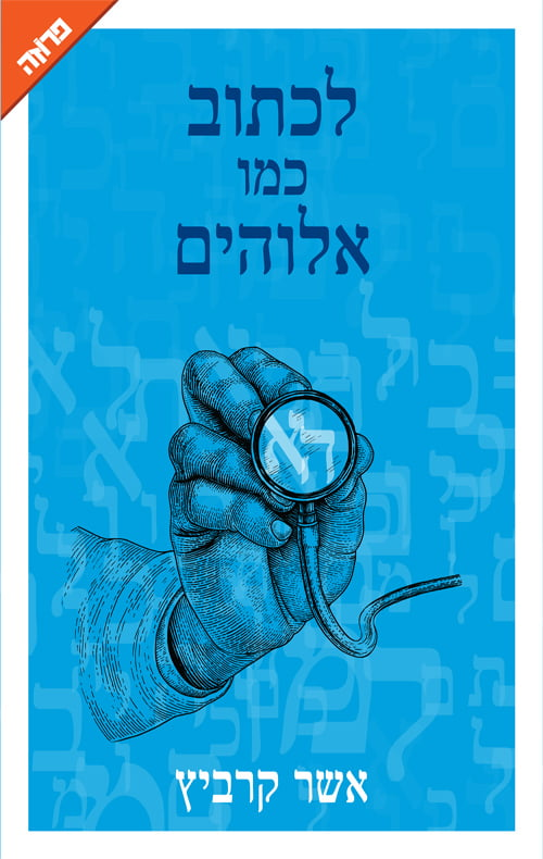 תמונה של הספר לכתוב כמו אלוהים