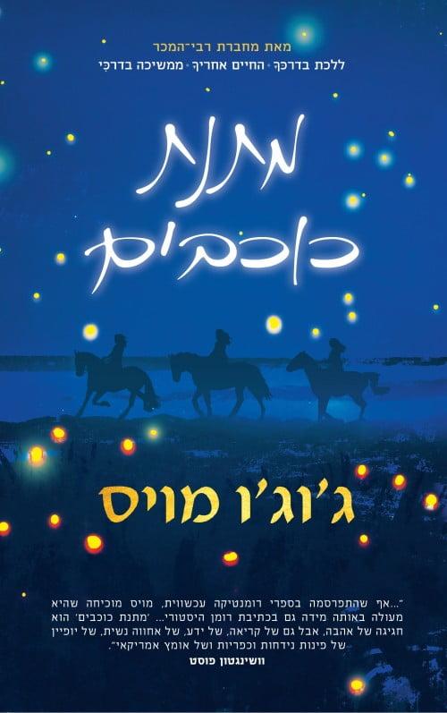 תמונה של הספר מתנת כוכבים