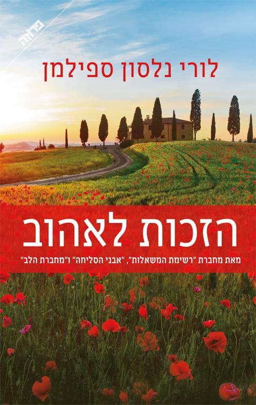 תמונה של הספר הזכות לאהוב