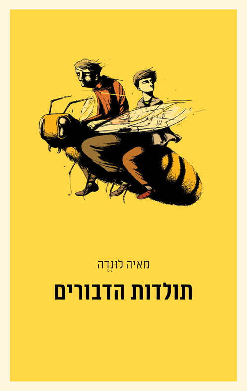 תמונה של הספר תולדות הדבורים