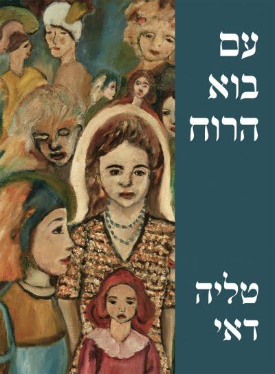 תמונה של הספר עם בוא הרוח