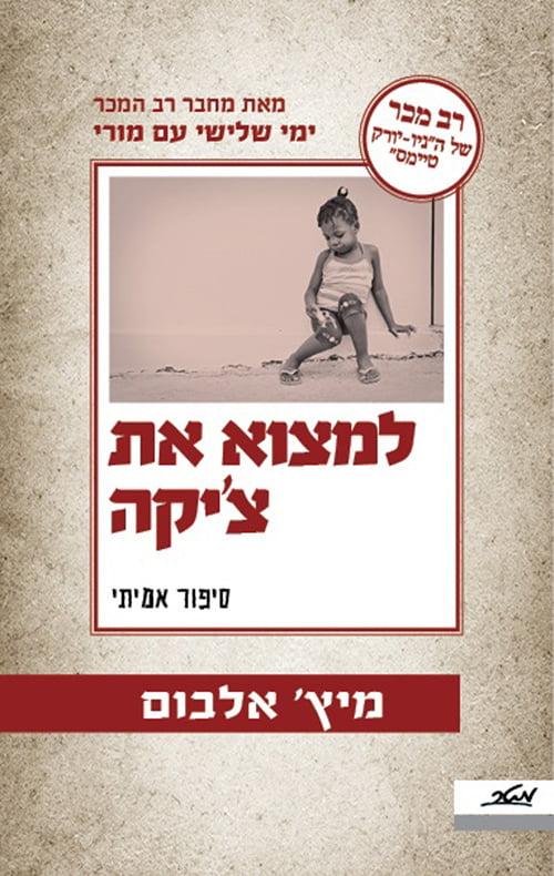 תמונה של הספר למצוא את צ'יקה