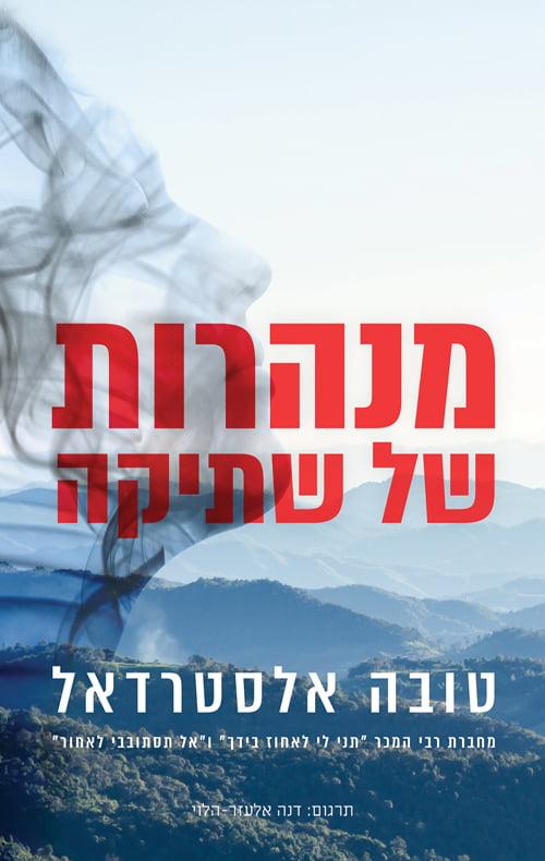 תמונה של הספר מנהרות של שתיקה