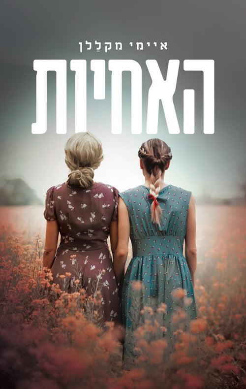 תמונה של הספר האחיות