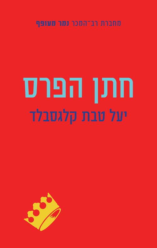 תמונה של הספר חתן הפרס
