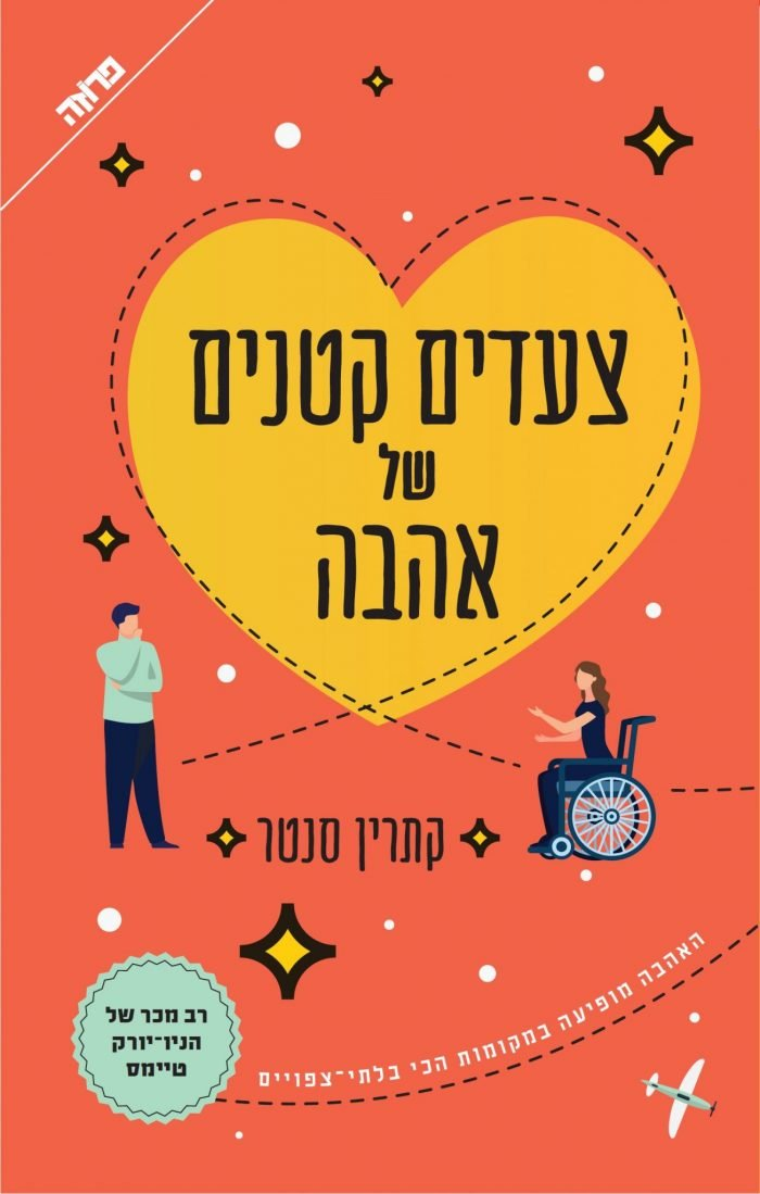תמונה של הספר צעדים קטנים של אהבה