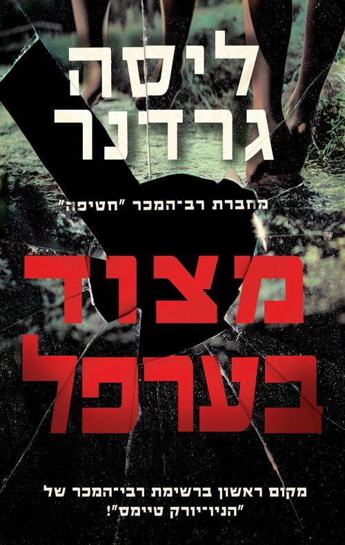 תמונה של הספר מצוד בערפל