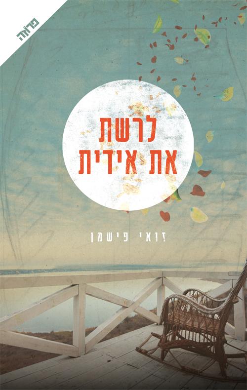 תמונה של הספר לרשת את אידית