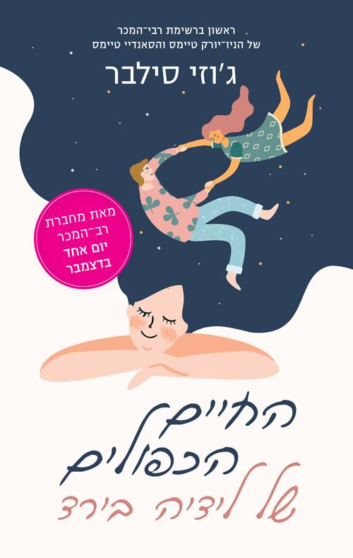 תמונה של הספר החיים הכפולים של לידיה בירד