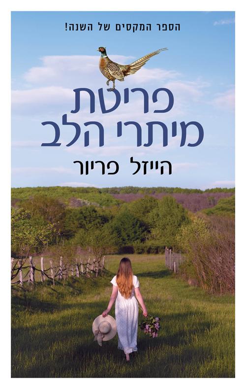 תמונה של הספר פריטת מיתרי הלב