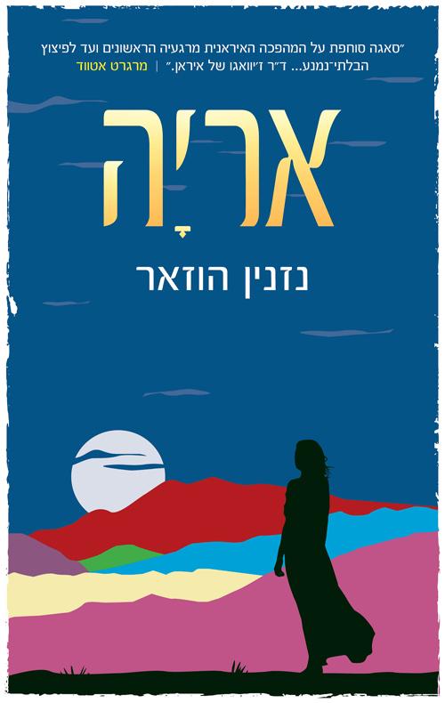 תמונה של הספר אריה
