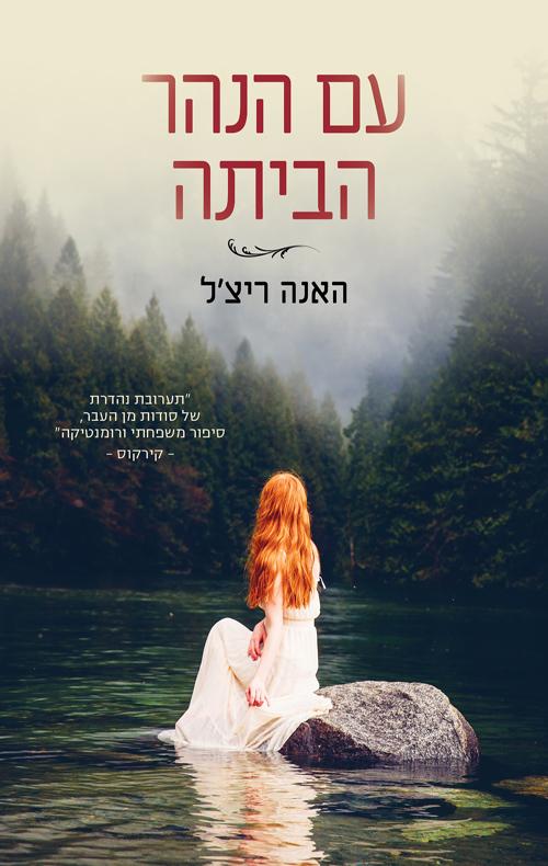 תמונה של הספר עם הנהר הביתה