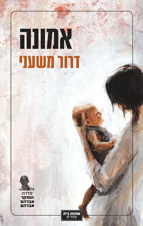תמונה של הספר אמונה
