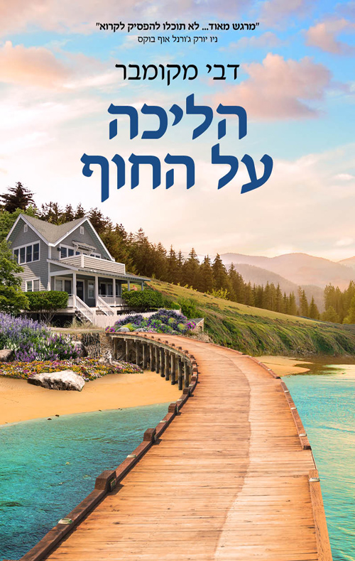 תמונה של הספר הליכה על החוף