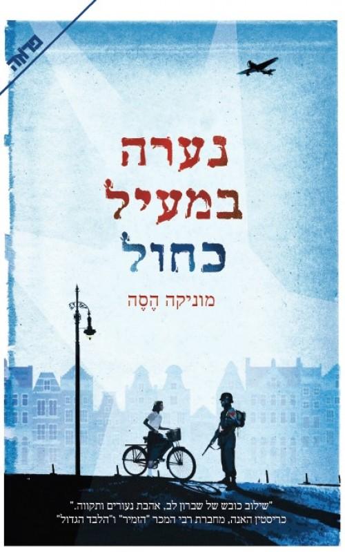 תמונה של הספר נערה במעיל כחול
